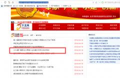 千龙网党建频道媒体