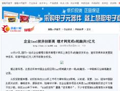 慧聪网IT频道媒体发稿